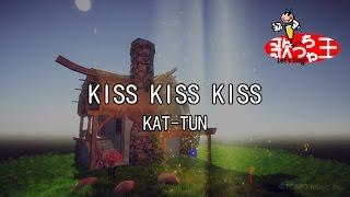 【カラオケ】KISS KISS KISS/KAT-TUN