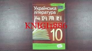 10 клас. Українська література. Хрестоматія. Черсунова. ПЕТ