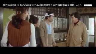 Download Video 【痴漢冤罪】昭和中期の寅さん映画にも存在していた男性差別問題 MP3 3GP MP4
