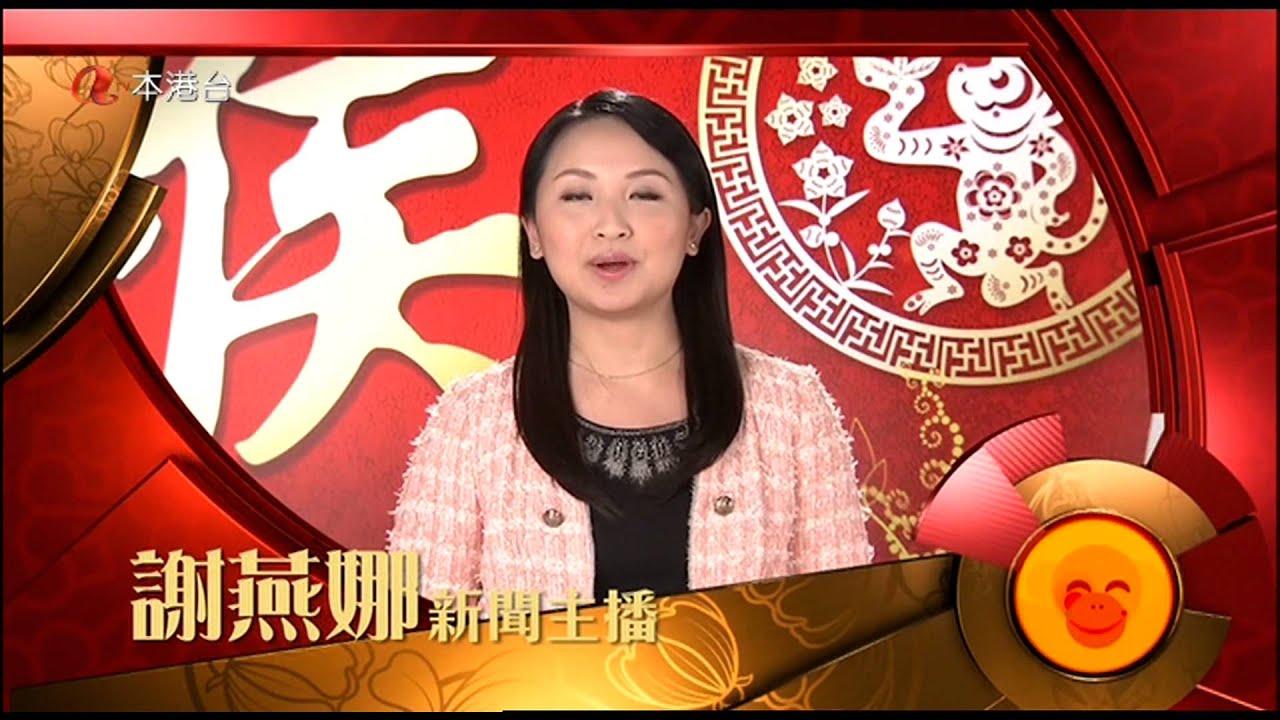 王君擎 謝燕娜 Edna Tse 2016猴年祝賀說話 - YouTube