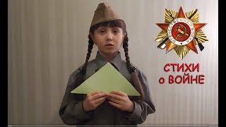 Стихи о войне до слёз читают дети на День Победы 9 мая