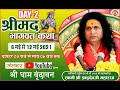 Live- Katha Day 2 | 7 May 2021 | श्रीमद् भागवत कथा | श्रीधाम वृन्दावन | Sant Indradevji Maharaj