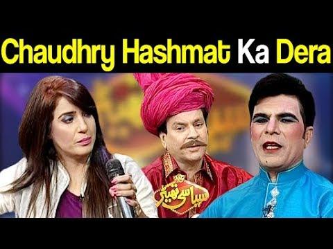 Chaudhry Hashmat Ka Dera | Syasi Theater 10 December 2018 | Express News