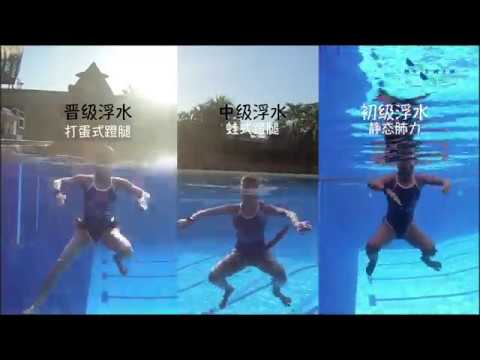 Mindfulness Water Treading (Chinese Version)