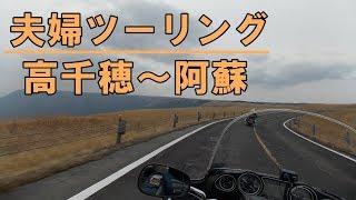 夫婦ツーリング   宮崎県 高千穂~熊本県阿蘇ツーリング kawasaki VN1700ボイジャー
