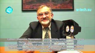 Суржин В.Н. о технологии подавления паразитов и восстановлении организма(Суржин В.Н. о применении спиновой поляризации для подавления в организме и пространстве вирусов, грибков,..., 2015-05-14T11:56:18.000Z)