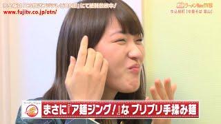 ラーメンWalker TV2 第102回(初回放送 2015年1月) 口内を乱舞する強烈...