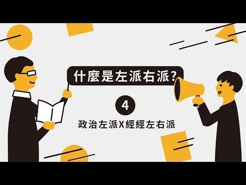 【什麼是左派右派?#4】政治左派配上經濟左右派『學習筆記ep12』 - YouTube