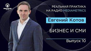 Бизнес и СМИ (Алексей Шаравский и Евгений Котов)