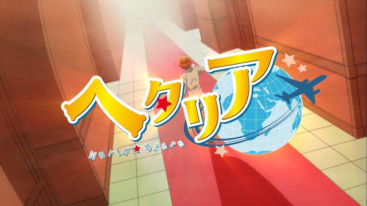 アニメ「ヘタリア World★Stars」ティザー映像-封面