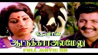 Tamil Full Movie    Aattukkara Alamelu   Sivakumar, Sriprtya