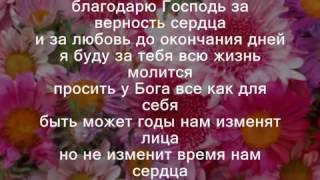 Я буду за тебя всегда молиться # песня rus