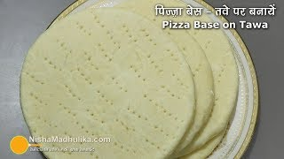 Pizza Base recipe | तवे पर पिज़्ज़ा बेस कैसे बनायें । Pizza Base recipe without oven