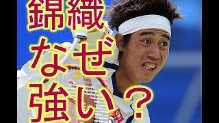 錦織圭 全米オープン ベスト8 なぜ強い??