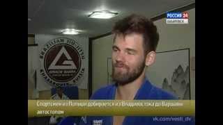 Вести-Хабаровск. По России с кимоно