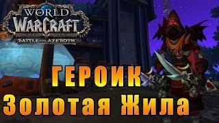 ЗОЛОТАЯ ЖИЛА ГЕРОИК - World of Warcraft: Battle for Azeroth [WoW: BfA] - Путь Разбойника #53