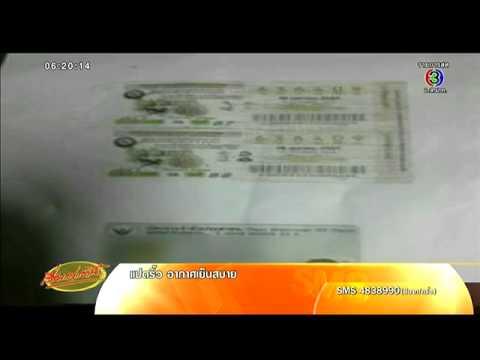 เรื่องเล่าเช้านี้ หนุ่มหนองคายเฮงถูกล็อตเตอรี่รางวัลที่1รับเงิน6 ล้าน (17 ต.ค.57)