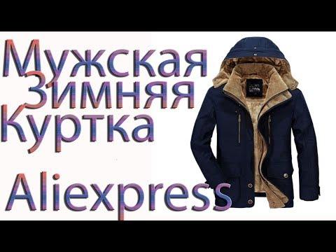 видео: Мужская Зимняя Куртка с aliexpress