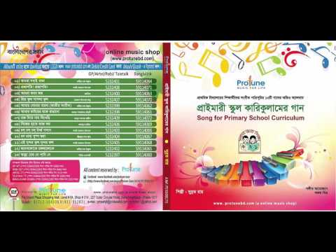 Song For Primary School Curriculum || Jukebox || Protune
