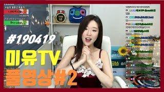 [풀영상]#190419 풀영상#2 미유TV 일주년 D-1 전야제 파티!!