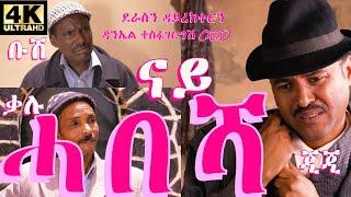 Eritrean comedy 2019 Nay Habesha - ናይ ሓበሻ