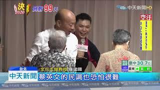 20191004中天新聞 大選倒數100天 韓國瑜支持度反彈 蔡英文站穩四成