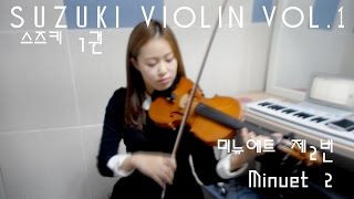 Minuet 2 violin solo_Suzuki violin Vol.1