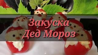 Интересная закуска к новогоднему столу Дед Мороз закуска из сыра чеснока и майонеза Рецепт видео