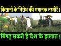 किसानों के विरोध की भयानक तस्वीरें ! समाधान नहीं हुआ तो बिगड़ सकते है देश के हालात! #BindasHaryana