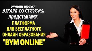 Бесплатное онлайн Образование [BYM онлайн]