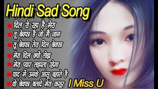 बेवफाई के गाने 💔 Hindi Sad Songs Nonstop 💔 Latest Sad Songs Jukebox 2018 💔Pyar Mohbbat💔BEWAFAAI