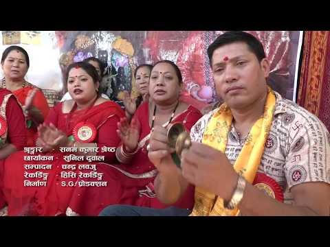 Harati Mata l Newari Bhajan 2074 l Jagataya Maa ...