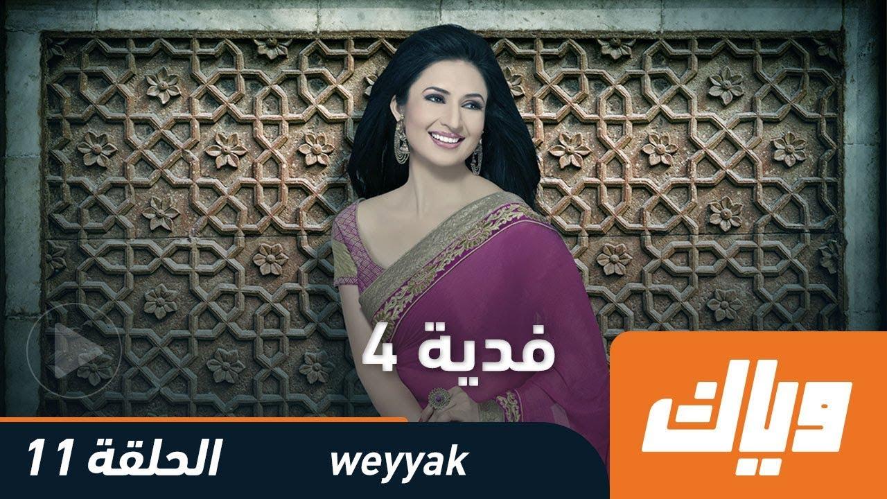 فدية الموسم الرابع الحلقة 11 كاملة على تطبيق وياك Weyyak