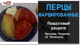 Перец фаршированный мясом и рисом. Вкусные фаршированные перцы