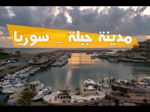 رحلتي لمدينة جبلة _ سوريا | Jableh _ Syria | Cinematic travel video