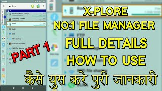 PART 1   X PLORE File Manager Full Details   How To Use X PLORE App Android - पूरी जानकारी screenshot 2