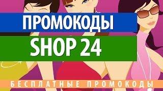 видео Код акции shop24.ru - Все актуальные промокоды. Kuponlar.ru