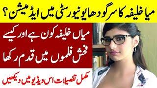 Mia Khalifa Biography | Mia khalifa ka Sargodha University may Admission? | FlashLight