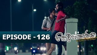 Hithuwakkaraya | Episode 126 | 26th March 2018 Thumbnail