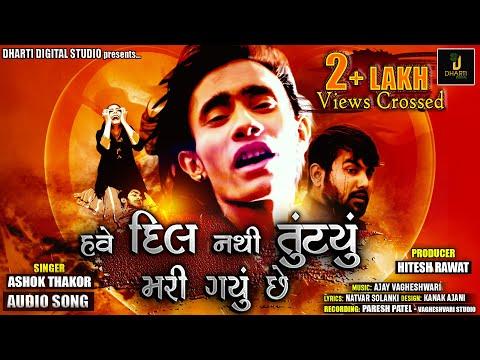 Ashok Thakor - Have Dil Nathi Tutyu Mari Gayu Che Ⅰ Latest Gujarati Sad Song 2019