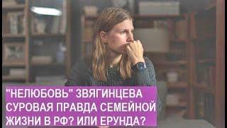 """Стоит ли смотреть """"НЕЛЮБОВЬ"""" Звягинцева? Суровая правда семейной жизни в РФ или бесформенная ересь?"""