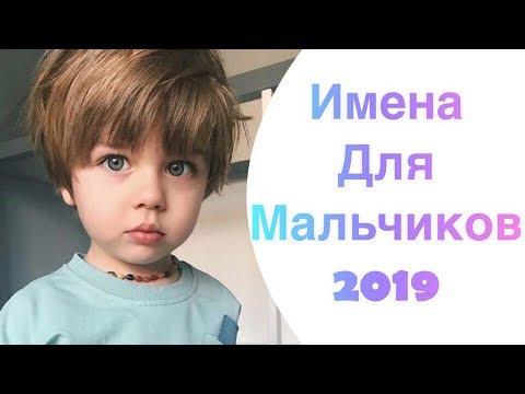 ИМЕНА ДЛЯ МАЛЬЧИКОВ В 2019 ГОДУ