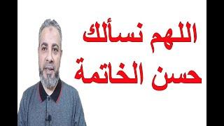 اللهم نسألك حسن الخاتمة | اسماعيل الجعبيري