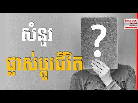 Migael BlackBin - Life Changing Question | Success Reveal