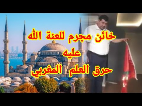 حرق العلم المغربي في تركيا و سلطات المغربية تتدخل