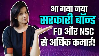 Safe and high return investment option:government fixed rate saving कमाई वाला सुरक्षित सरकारी निवेश