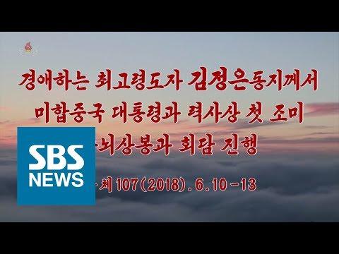 북한 조선중앙TV '북미 정상회담 40분 기록영화' 전체보기 (풀영상) / SBS