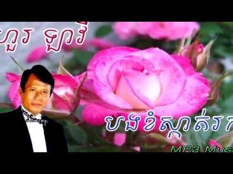 Huor Lavy – Bong Kham Skat Rok - Khmer Old Song - Cambodia Music MP3.