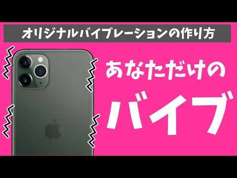 簡単自作!iPhoneでオリジナルのバイブレーションを作成する方法【iPhone便利技】