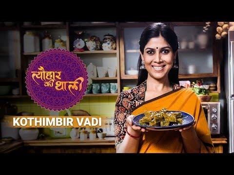 Sakshi Tanwar makes Kothimbir Vadi for Gudi Padwa | Tyohaar Ki Thaali Special